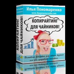 copyrighting dlya 4ainikov produktbild 5