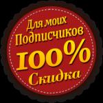 discount6-100