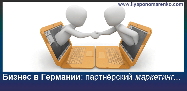 Ilya-Ponomarenko---Biznes-v-germnaii-affiliate-marketing