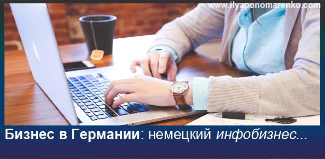 Ilya-Ponomarenko---Nemetskiy-infobusiness