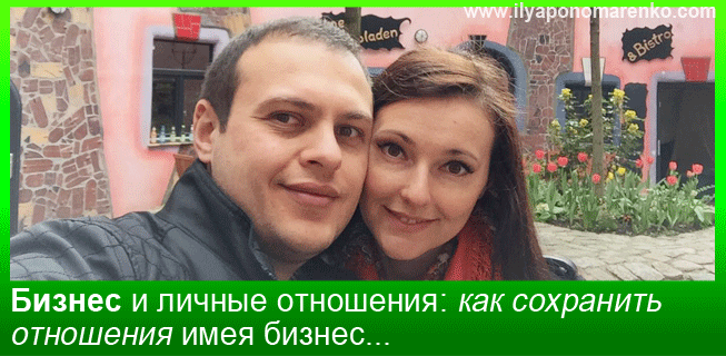 Ilya-Ponomarenko---kak-sohranit-otnoshenija-imeja-biznes