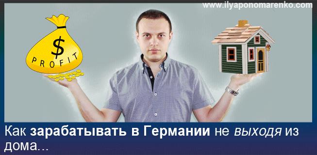 Ilya-Ponomarenko-kak-zarabativat-v-germanii-ne-vihodja-iz-doma