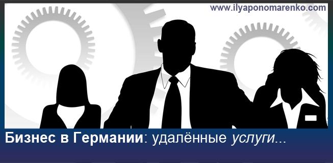 ilya-Ponomarenko---udalenniye-uslugi