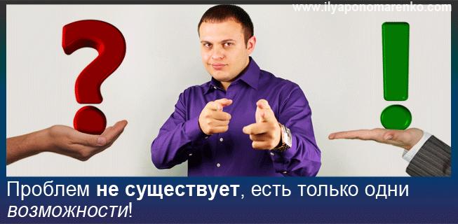 ilya-ponomarenko-resheniye-problem