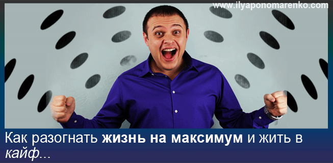 ilya-ponomarenko-shizn-na-maksimum